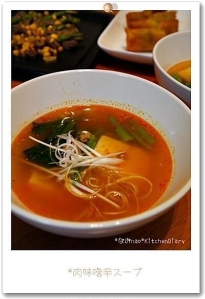 万能韓国味噌deピリ辛スープ~♪