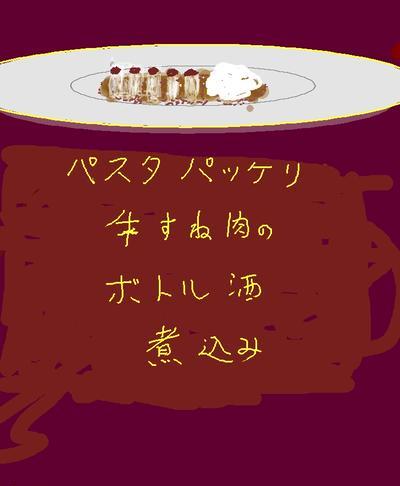 パスタ パッケリ 牛すね肉のボルト酒 煮込み