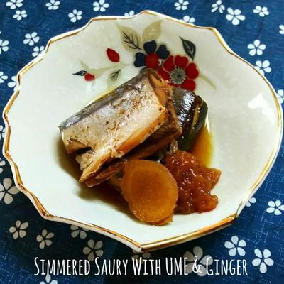 ご飯がすすむ♪さんまの梅生姜煮