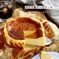 クリーミー食感にやみつき【バスク風チーズケーキ】#フーディストノート#連載