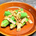 オクラとベーコンのカレー炒め。簡単でおいしい副菜、お弁当の隙間埋めにも。