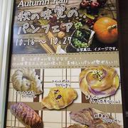 秋の味覚のパンフェアーでした~(*^^*)