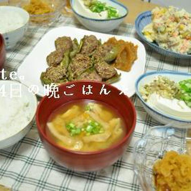糸かぼちゃの酢醤油*と今日のお弁当。