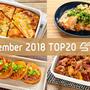 2018年11月の人気作り置きおかず・常備菜のレシピ - TOP20