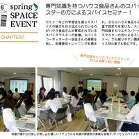 春のスパイスイベントに参加してきました~☆ - レポート2 -