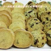チョコミントとバニラクッキー