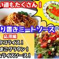 【レシピ】具沢山ミートソース!思い出の味を再現!