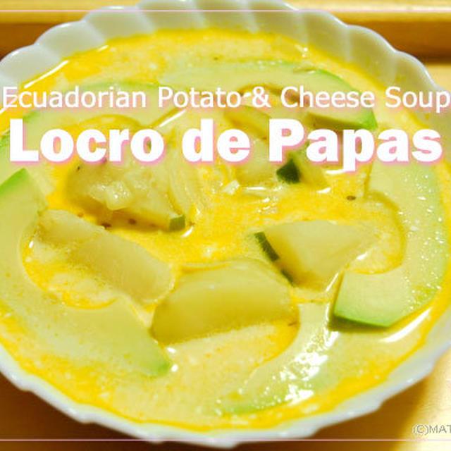 【マンネリをスパイスで解消*連載第9回】南米エクアドルの高Caミルクチーズスープ『ロクロデパパス』