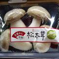 【台湾】これって。。。高級食材 マ◯タケ ?? ★ 主婦、怒る。