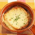 【お気に入りレシピ】飴色玉ねぎで速攻オニオングラタンスープ