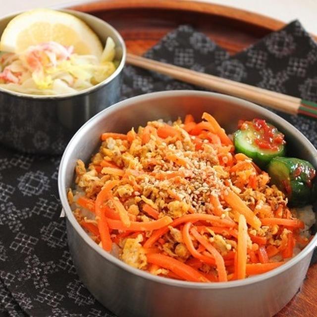 「ツナとにんじんのしりしり丼」弁当 ツナ缶の栄養とにんじんの甘味!