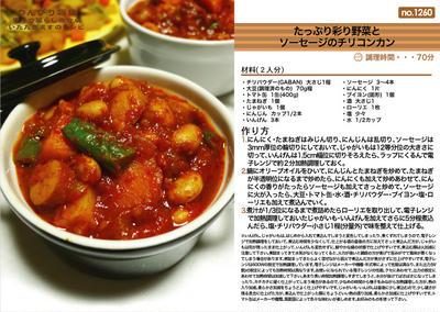 たっぷり彩り野菜とソーセージのチリコンカン 煮物料理 -Recipe No.1260
