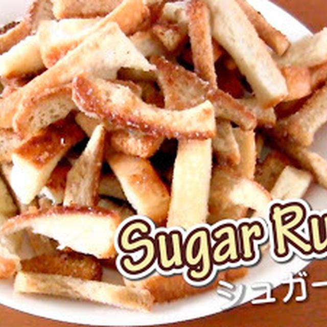 Japanese Sugar Rusks (3-Ingredient Leftover Bread Crusts Recipe) - Video Recipe