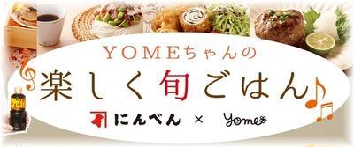 今月は 夏のつくね と 夏野菜のビーフン にんべん X YOME楽しく旬ご飯 更新しています♪