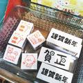 キャンドゥ☆ダイソー完売状態の年賀状用スタンプの在庫あり
