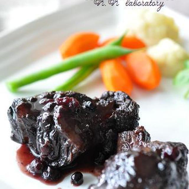 牛すね肉のワイルドブルーベリーな赤ワイン煮