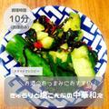 きゅうりと塩こんぶの中華和えのレシピ