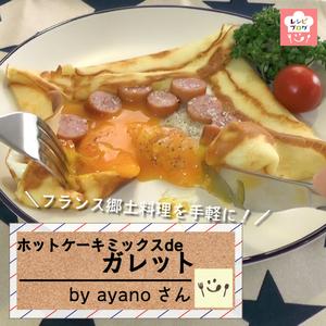 【動画レシピ】フランス郷土料理を朝食に♪「ホットケーキミックスdeガレット」