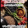 【レシピ】焼肉屋さんによくある塩スパイス再現してみました! by 板前パンダさん