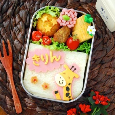 今日からお弁当スタート!キャラ弁☆きりん組弁当