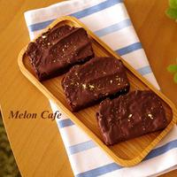 【スパイス大使】シナモン風味の簡単チョコレートパウンドケーキラスク☆チョコを使ったバレンタイン