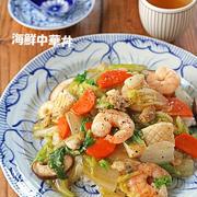休日のランチに♪シーフードミックスと白菜で簡単!海鮮中華丼!