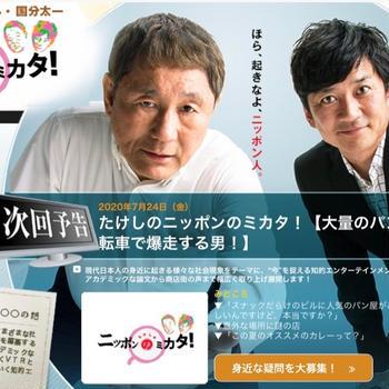 テレビ東京『たけしのニッポンのミカタ!』に出演します。