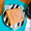 おうちカフェ『台湾カステラ』