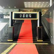 京都☆刀ステ観劇へ♪(´∇`)