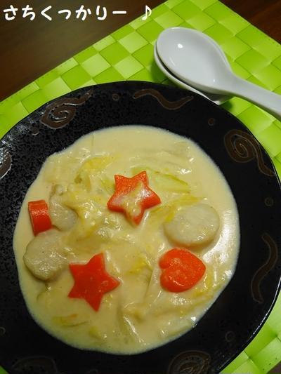 中華風?和風?★白菜&ホタテのクリームシチュー