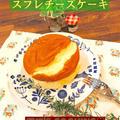 スライスチーズで♡ふわふわしゅわわ〜なチーズスフレ