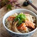 めんつゆで美味しい♪ 秋鮭と舞茸の炊き込みご飯