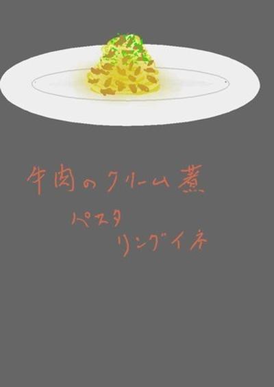 牛肉のクリーム煮 パスタ リングイネ