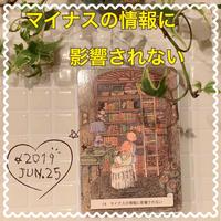 【6/25DREAM CARDS】マイナスの感情に影響されない.【メッセージ】.現...