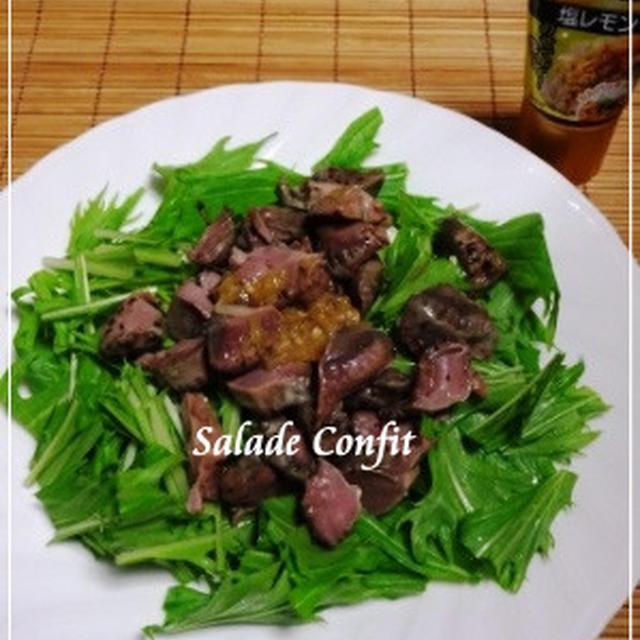 砂肝と水菜のコンフィシャキシャキサラダ☆