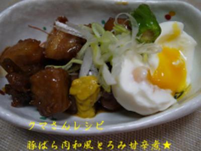 孫が喜ぶミラクルレシピ☆クマさんつくれぽ豚ばら肉の和風とろみ甘辛煮