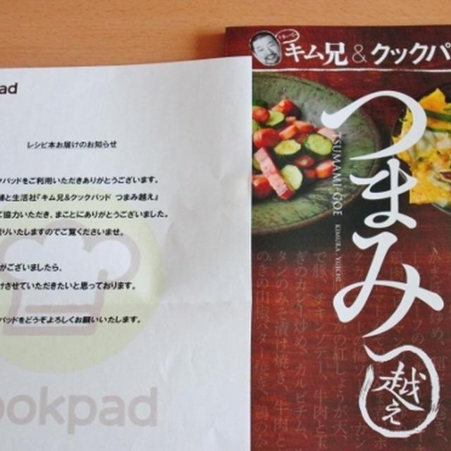 『キム兄&クックパッド つまみ越え』掲載(^0^)
