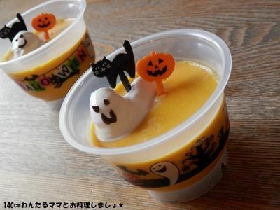 簡単★かぼちゃのなめらかヨーグルトゼリー