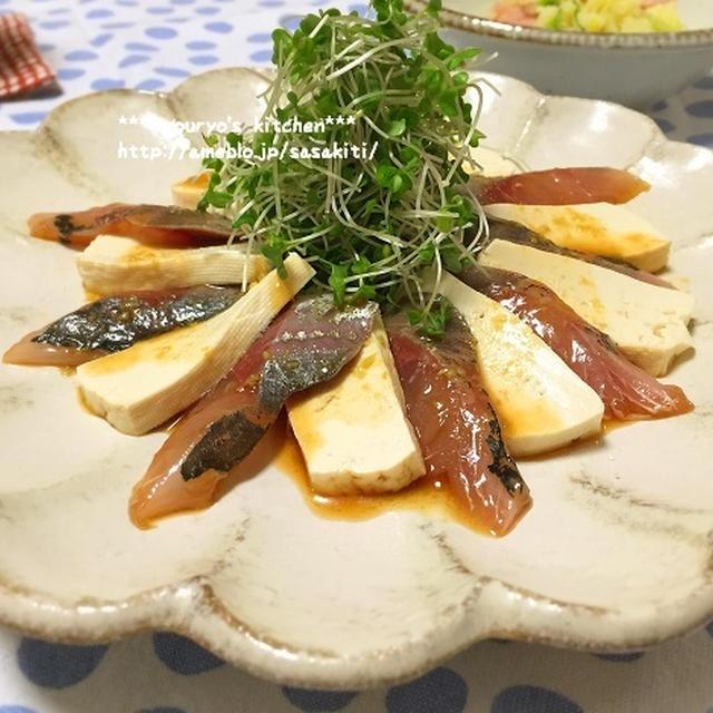 *【recipe】鯵の漬けと豆腐の和風和え*