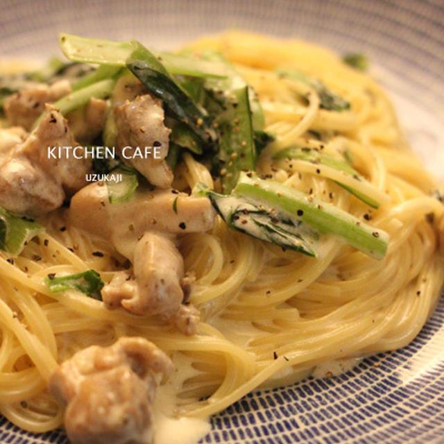 小松菜とチキンのクリームパスタ