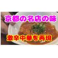 京都、北大路の中華料理の名店の味!『からし鶏』を再現  作り方・レシピ!