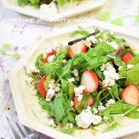 【レシピ】いちごと水菜のサラダ バルサミコ酢ドレッシング