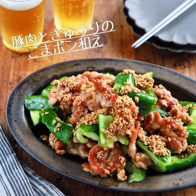 ♡豚肉ときゅうりのごまポン和え♡【#簡単レシピ#時短#節約#さっぱり】