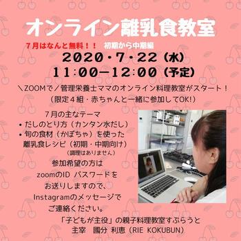 (募集中!)7月22日(水)オンライン離乳食教室