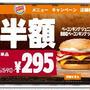 今日まで!半額295円バーガーキングへ急げ!!