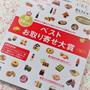 CREA MOOK×おとりよせネット 特別編集「ベストお取り寄せ大賞」掲載