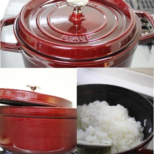 ストウブ鍋で美味しいご飯