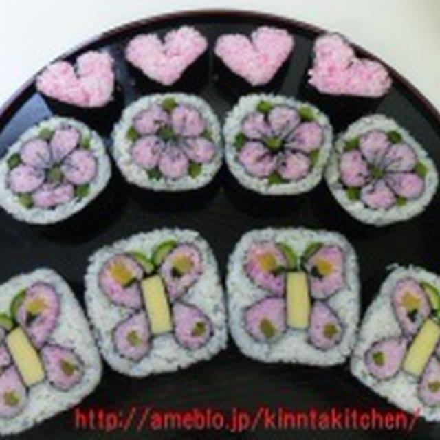 飾り巻き寿司2月レッスン 春 ちょうちょと一重梅とハート♡♡
