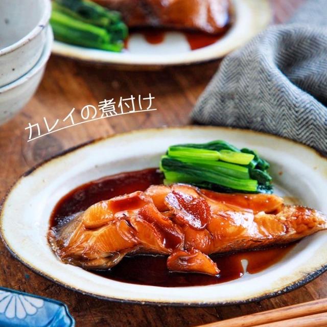 ♡カレイの煮付け♡【#魚#煮魚#簡単レシピ#時短#定番】
