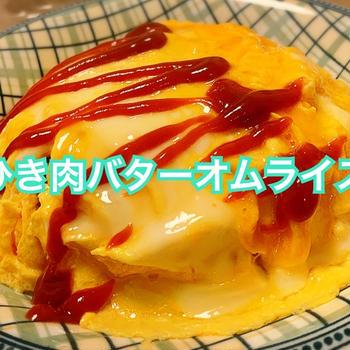 バターとひき肉で作る!簡単なひき肉バターオムライスの作り方(レシピ)